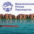 Верхнеленское Речное Пароходство ООО ВЛРП