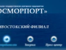 Владивостокский Филиал ФГУП Росморпорт