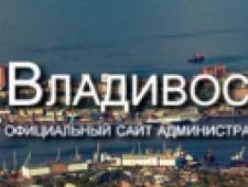 Управление Транспорта Администрации г. Владивосток