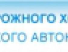 Отдел Воздушного и Водного Транспорта Управления Транспорта Департамента Дорожного Хозяйства и Транспорта ХМАО