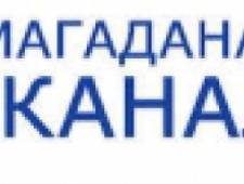 Водоканал Города Магадан МУП