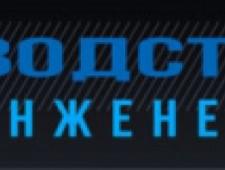 Водстрой Инженеринг ООО