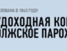 Вознесенская Ремонтно-Эксплуатационная База Флота ОАО