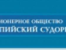 Волго-Каспийский Судоремонтный Завод ОАО