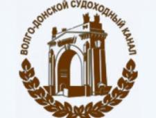 Волжский Район Гидросооружений и Судоходства - Филиал ФБУ Администрация Волго-Дона