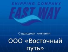 Восточный Путь ООО