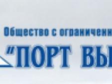 Порт Высоцкий ООО