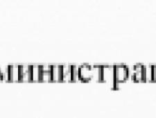 Вытегорский Район Гидросооружений и Судоходства ФБУ Администрация Волго-Балт