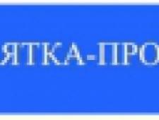 Вятка-Промжелдортранс ООО