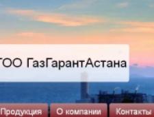 ГазГарантАстана ТОО