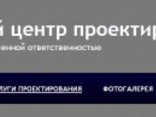 Научный Центр Проектирования ООО НЦП