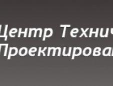 Центр Технического Проектирования ООО