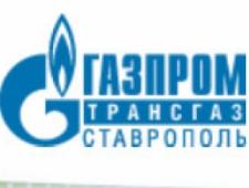 Газпром Трансгаз Ставрополь ООО