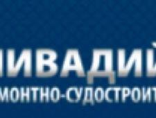 Ливадийский Ремонтно-Судостроительный Завод ООО