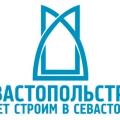 Севастопольстрой ЗАО