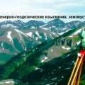Топографическое Бюро ООО