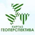 КыргызГеоПерспектива ООО