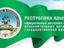 Министерство Строительства,Транспорта,Жилищно-Коммунального и Дорожного Хозяйства Республика Адыгея