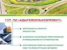 Адыгеясельхозпроект ГУП