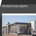 А Проектное Бюро ООО