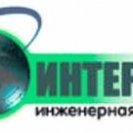 Интергео ООО