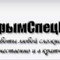 КрымСпецГеология ООО
