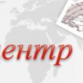 Геоцентр ООО