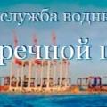 Новокаховский Речной Порт ОАО