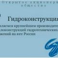 Гидроконструкция ОАО