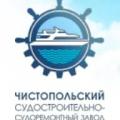 Чистопольский Судостроительно-Судоремонтный Завод ООО ЧССЗ