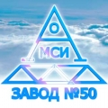 Завод №50 Филиал ОАО Мостостройиндустрия