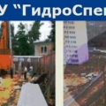 ГидроСпецФундаментСтрой ОАО