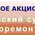 Павловский Судостроительно-Судоремонтный Завод ОАО ПССРЗ