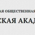 Российская Академия Транспорта ОО Общероссийская Общественная Организация