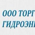 Торговый Дом Гидроэнергострой ООО