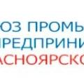 Союз Промышленников и Предпринимателей Красноярского Края СППКК