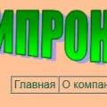 Гипронисельпром ОАО