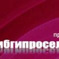 Сибгипросельхозмаш ЗАО СГСХМ Сибирский Головной Институт по Проектированию Заводов Тракторного и Сельскохозяйственного Машиностроения