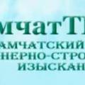 КамчатТИСИЗ ОАО Камчатский Трест Инженерно-Строительных Изысканий