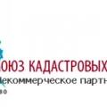 СРО Союз Кадастровых Инженеров Алтая НП СКИА