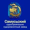 Самусьский Судостроительно-Судоремонтный Завод ООО ССРЗ
