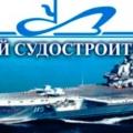 Черноморский Судостроительный Завод ПАО