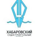 Хабаровский Судостроительный Завод ОАО