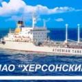 Херсонский Судостроительный Завод ПАО