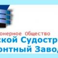 Костромской Судостроительно-Судоремонтный Завод ОАО