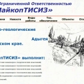 МайкопТИСИЗ ООО