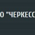 Черкесск ТИСИЗ ОАО Черкесский Трест Инженерно-Строительных Изысканий