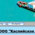 Каспийское Инженерное Бюро ООО КИБ