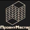 ПроектМастер ООО