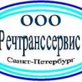 Речтранссервис ООО